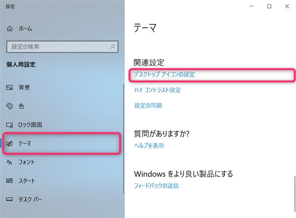 Windows10、テーマ、デスクトップの設定