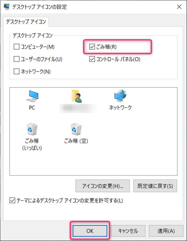Windows10、デスクトップアイコン、表示、非表示