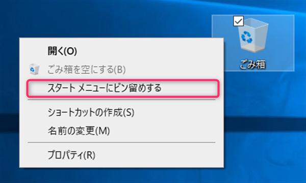 Windows10、ゴミ箱、スタートメニューにピン留め