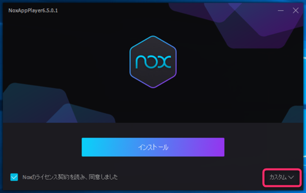 NoxPlayer、インストーラー、カスタム