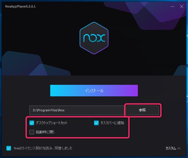 NoxPlayer、インストーラー、ファイルパス