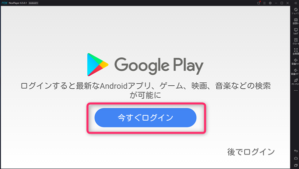NoxPlayer、GooglePlay