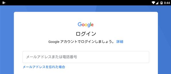 NoxPlayer、GooglePlay、ログイン