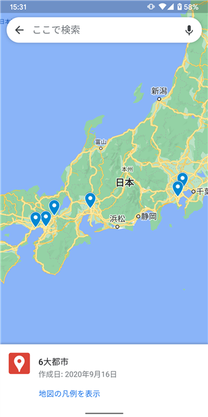 Googleマップ、マイマップ表示