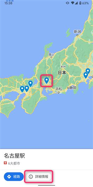 Googleマップ、詳細情報