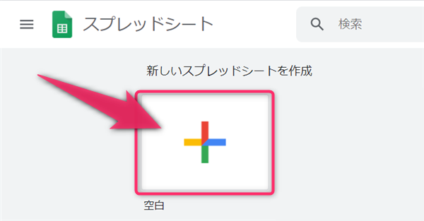 Googleスプレッドシート、新しいファイル