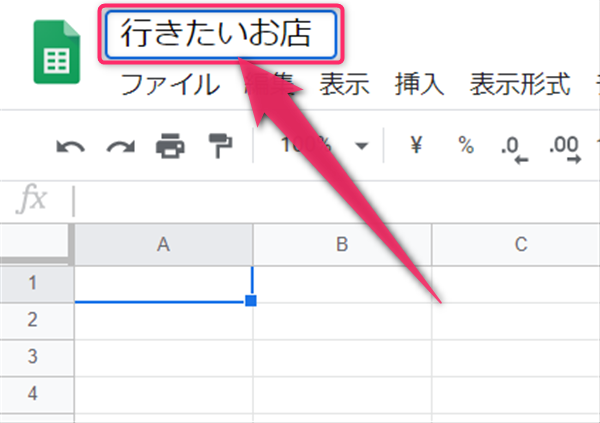 Googleスプレッドシート、タイトル編集