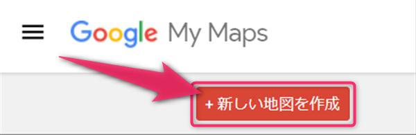 Googleマイマップ、新しいマップの作成