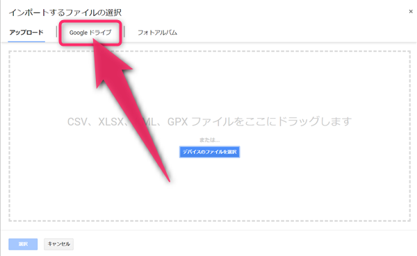 Googleマイマップ、Googleドライブ