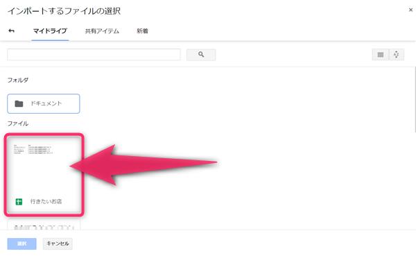 Googleマイマップ、Googleスプレッドシート