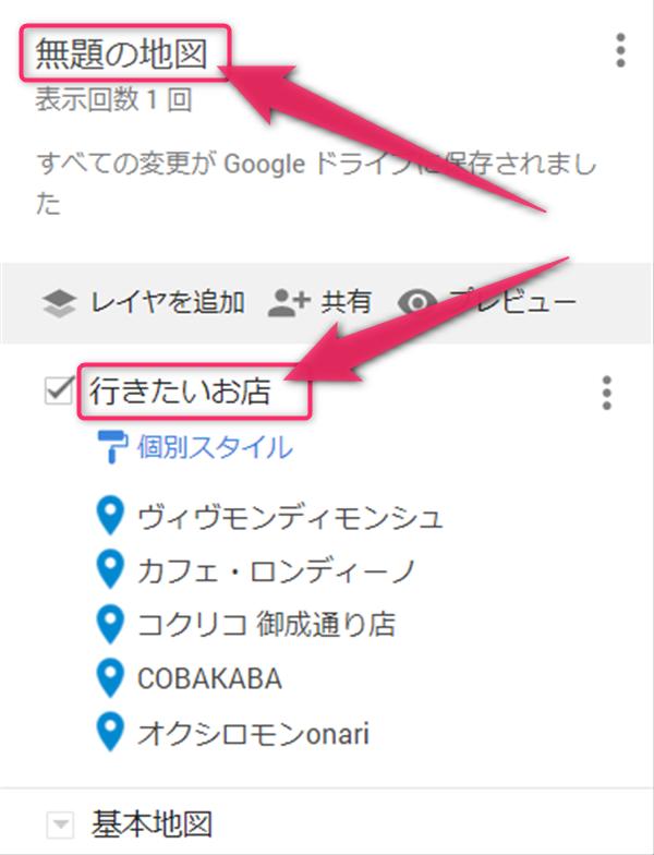 Googleマイマップ、名称変更