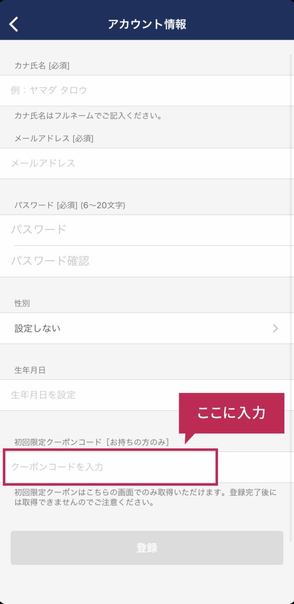 JapanTaxi、紹介コード