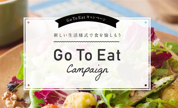 GoToEatキャンペーン、イメージ