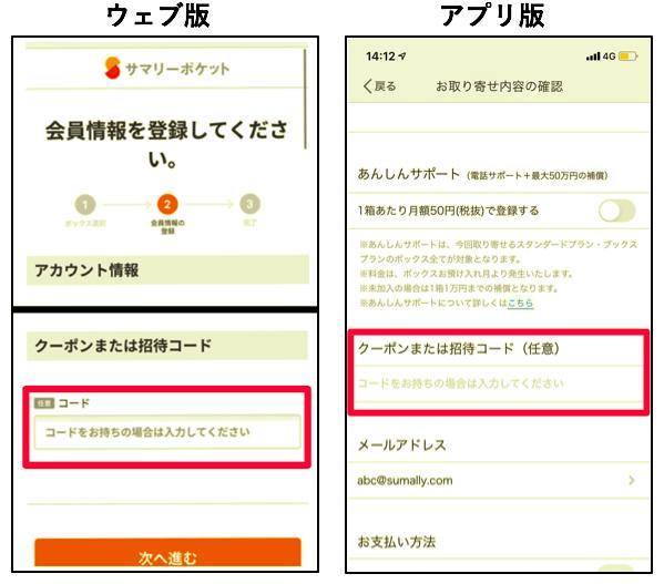サマリーポケット、ウェブ版、アプリ版、新規登録、招待コード