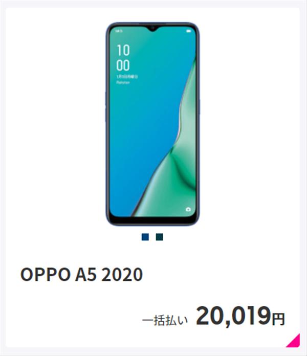 OPPO A5 2020、イメージ