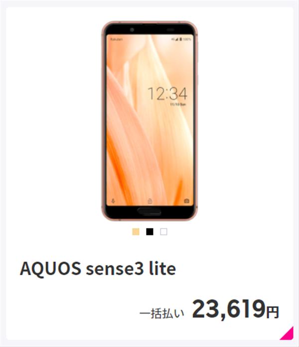 楽天モバイル、楽天unlimit、AQUOS sense3 lite