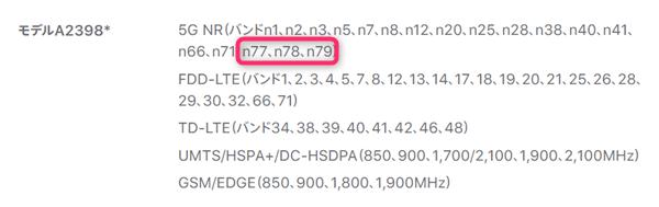 iPhone12、対応周波数、A2402