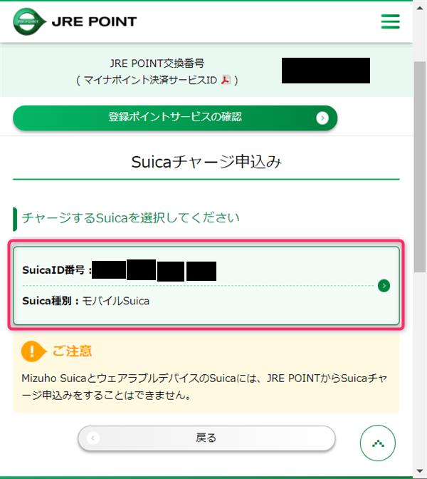 JREポイント、Suica番号確認