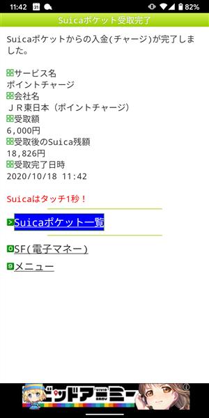 モバイルSuica、ポイント交換完了