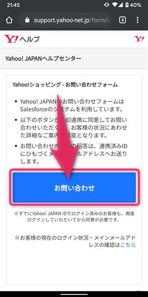 Yahooショッピング、お問い合わせその2