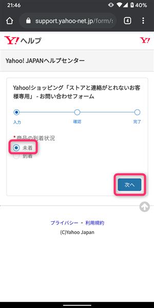 Yahooショッピング、未着