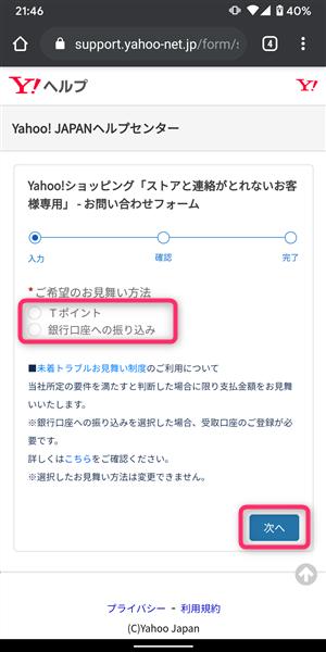 Yahooショッピング、振り込み方法