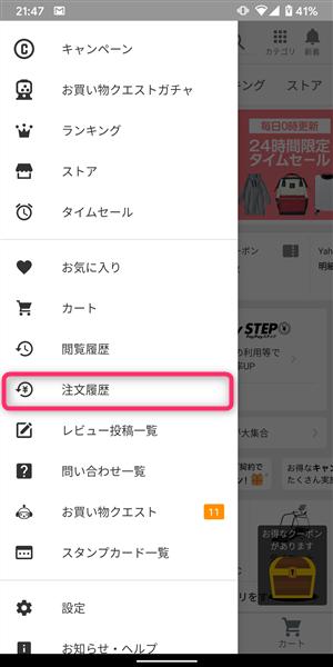 Yahooショッピングアプリ、注文履歴