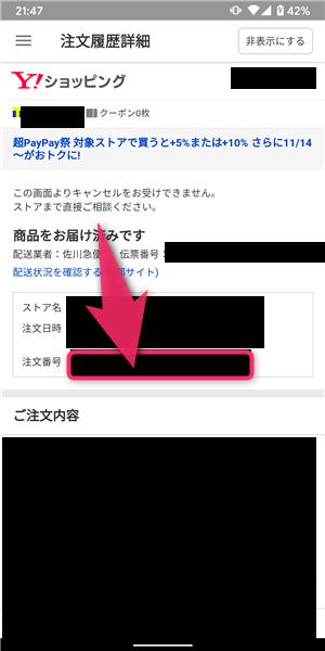 Yahooショッピングアプリ、注文番号