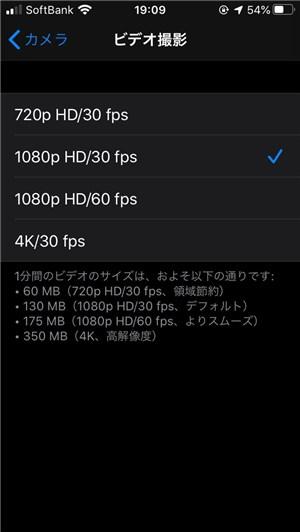 iPhoneSE、解像度、変更、動画