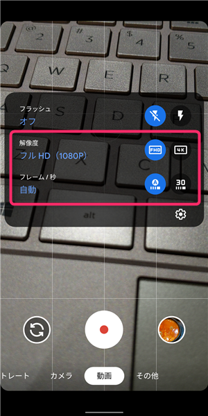 Pixel3、動画、解像度、変更