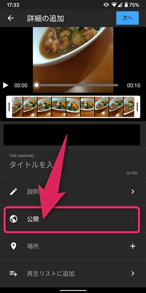 YouTube、アップロード、公開範囲