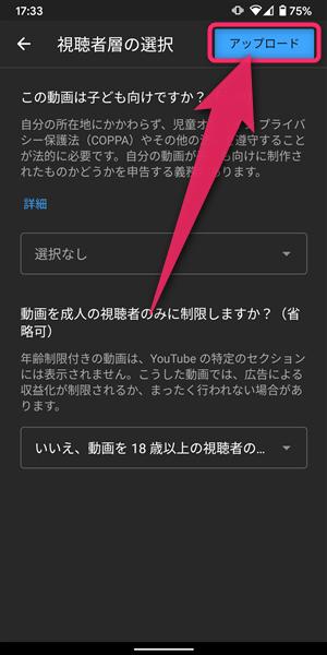 YouTube、アップロード、アップロード開始