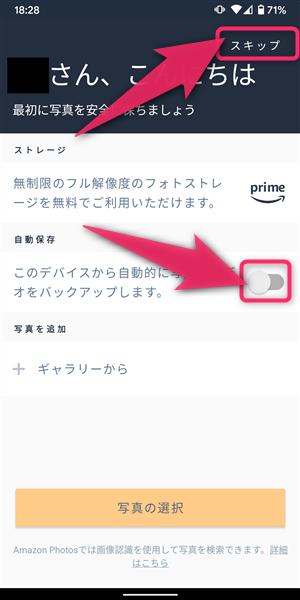 AmazonPhotos、自動保存オフ、スキップ