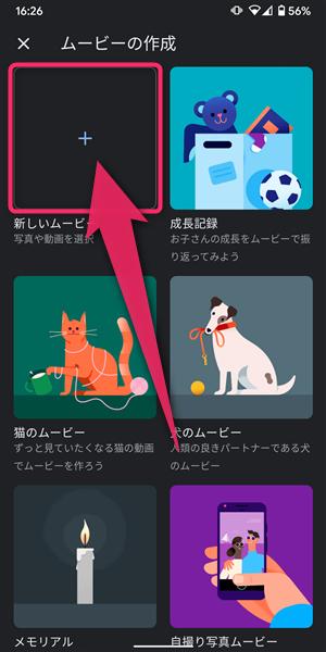 Googleフォト、ライブラリ、ユーティリティ、ムービー、追加