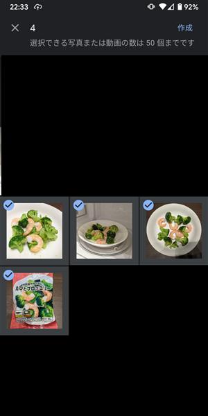Googleフォト、ムービー、写真選択