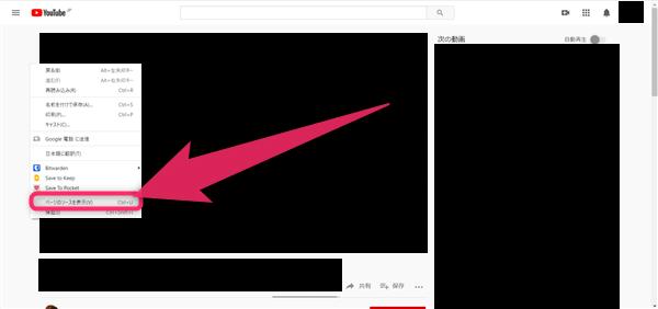 YouTube動画、ページのソースを表示