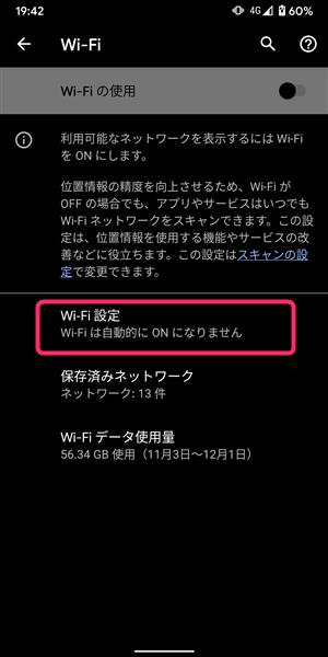 Android11、設定、WiFi、自動的に接続