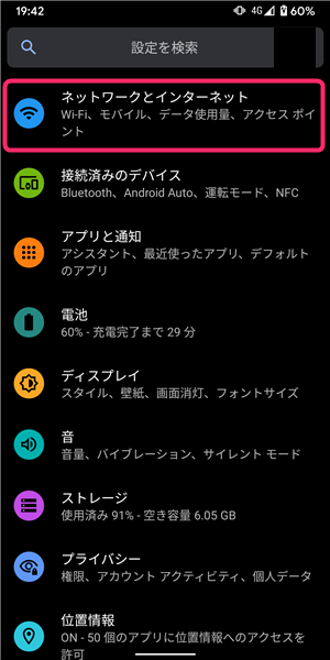 Android11、設定画面