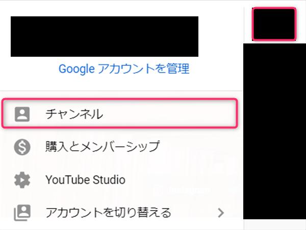YouTube、アイコン、自分のチャンネル