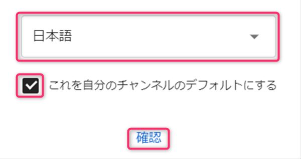 YouTubeStudio、字幕、日本語、デフォルト