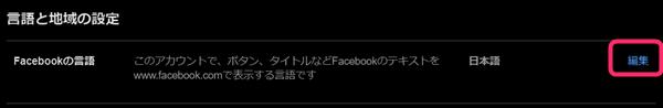 Facebook、言語、編集