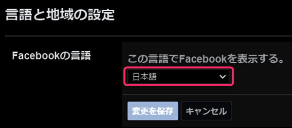 Facebook、言語、日本語