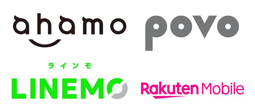 ahamo、povo、LINEMO、RakutenUnlimit、ロゴ