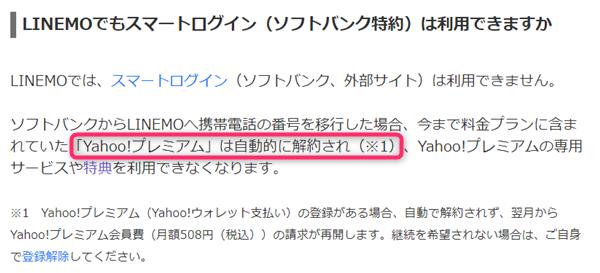 Yahoo!プレミアム、自動解約、LINEMO