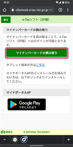 etax、sp版、ログイン、アプリ