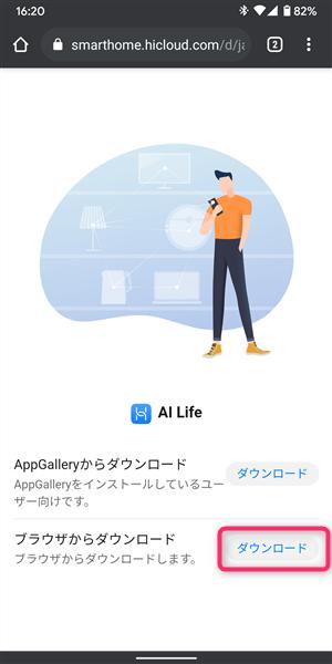 Huawei Freebuds 4i、AI Life、ダウンロード