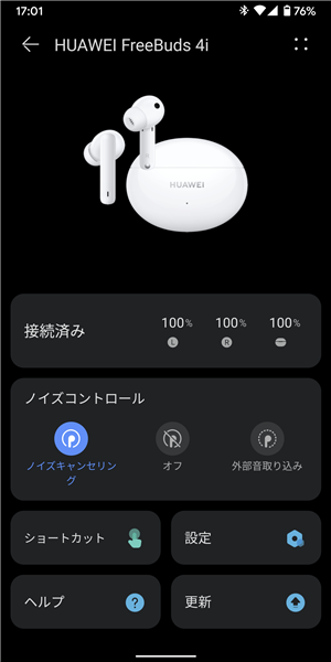 AI Life、Huawei Freebuds 4i、バッテリー、ノイズコントロール