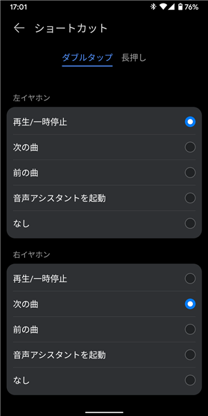 AI Life、Huawei Freebuds 4i、ダブルタップ、カスタマイズ