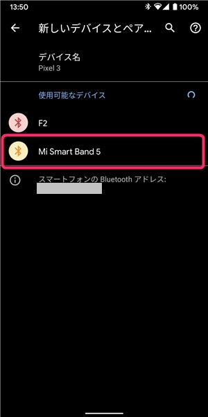 Xiaomi、MiBand5、Pixel3、ペアリング