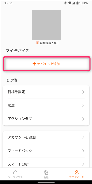 Xiaomi、MiBand5、MiFit、デバイスの追加
